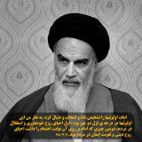 منش امام خمینی
