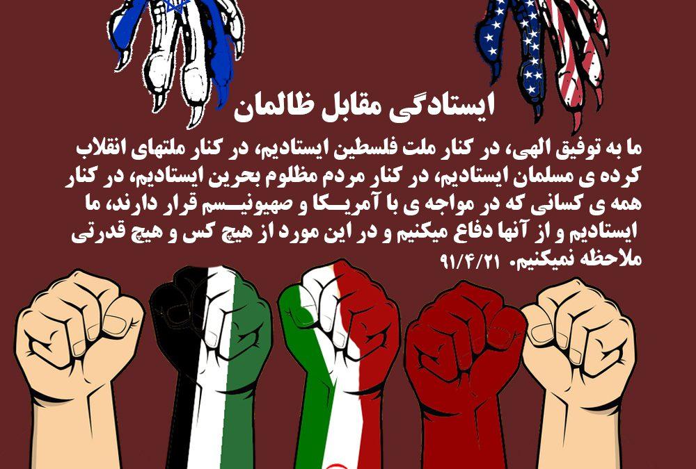 دفاع از فلسطین و ملتهای مظلوم