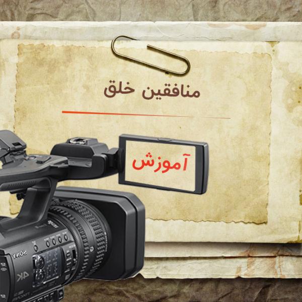 تاسیس ارتش آزادی بخش توسط مسعود رجوی