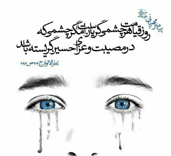 اشک بر حسین (علیه سلام)