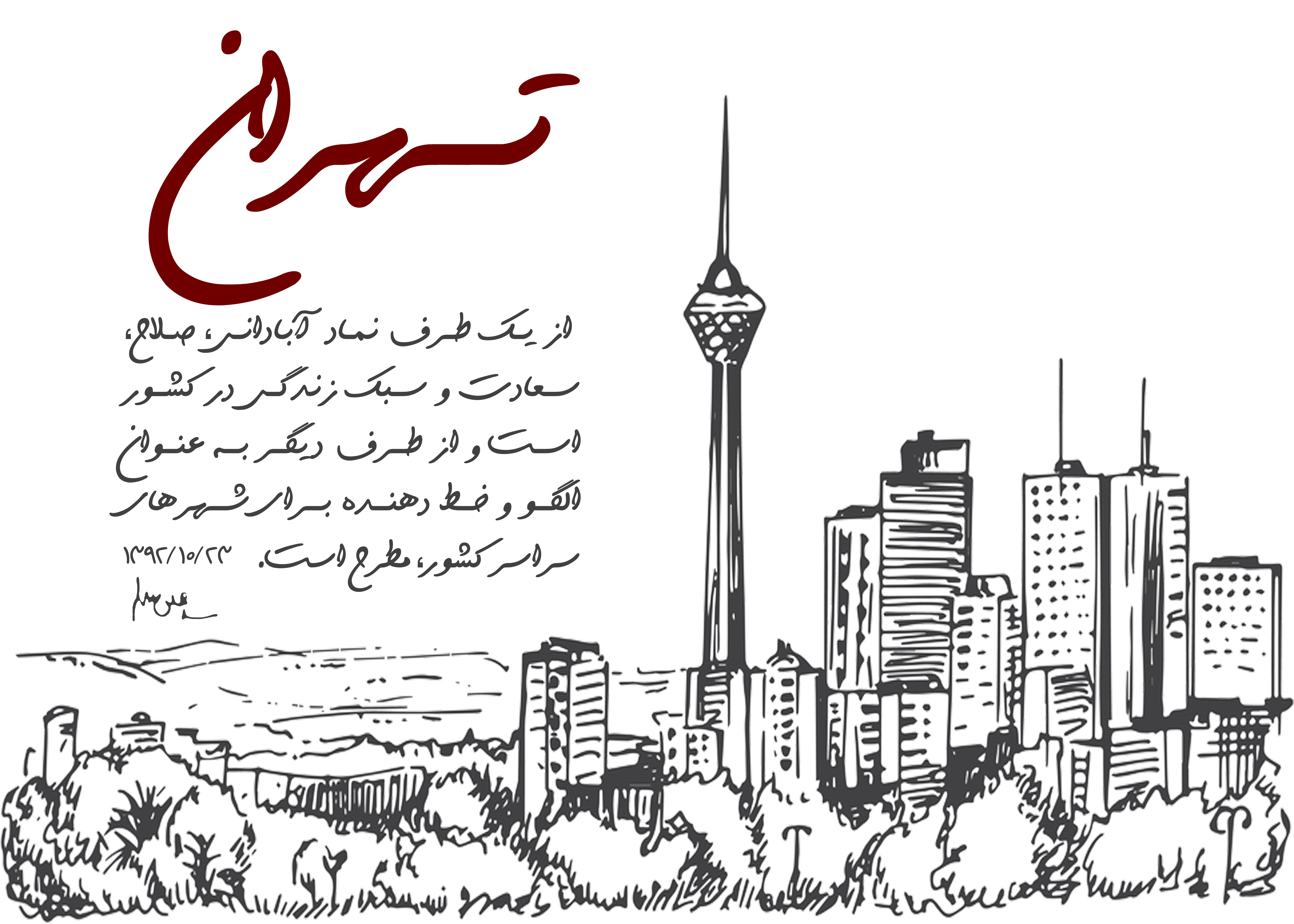 تهران خوب باشه بقیه خوبن
