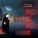 نقش حضرت زینب(سلام الله) در کربلا