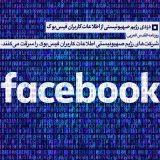 ناگفتههایی در مورد شبکه اجتماعی فیسبوک