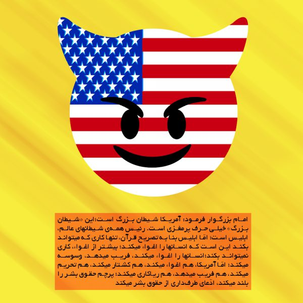 استکبار جهانی آمریکا و اعتماد نکردن به آنها