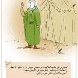 احمی ایالات ابی،امضی علی دین النبی