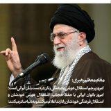 بیانات رهبری در خصوص حجاب وغیرت زنان ایرانی(بخش۱)
