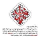 حضرت زینب(سلام الله علیها) از دیدگاه رهبری(بخش۱)