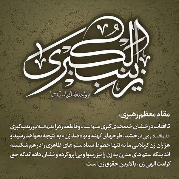 حضرت زینب(سلام الله علیها) از دیدگاه رهبری(بخش۲)