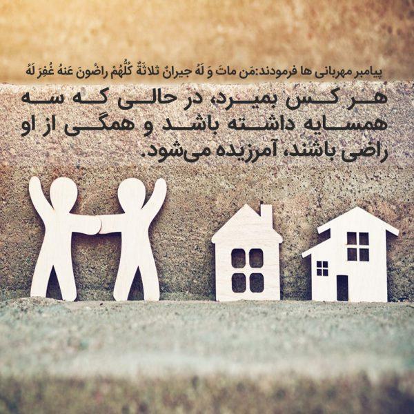 ارزش همسایه در اسلام