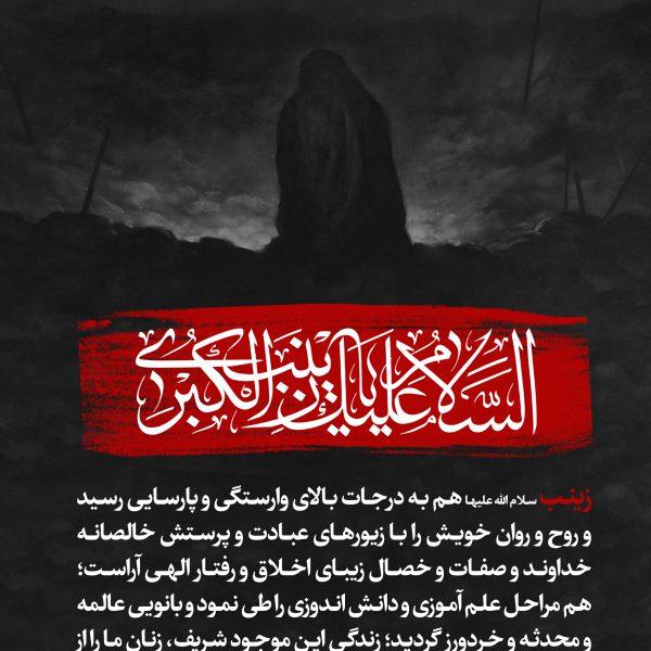 شخصیت حضرت زینب(سلام الله علیها)