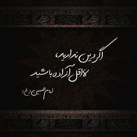 شیعیان آل ابی سفیان