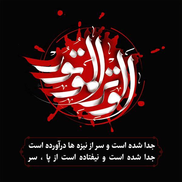 عکس نوشتههای حسینی