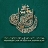 عکس نوشتههای عباسی و رقیه ای(سلام الله علیهما)