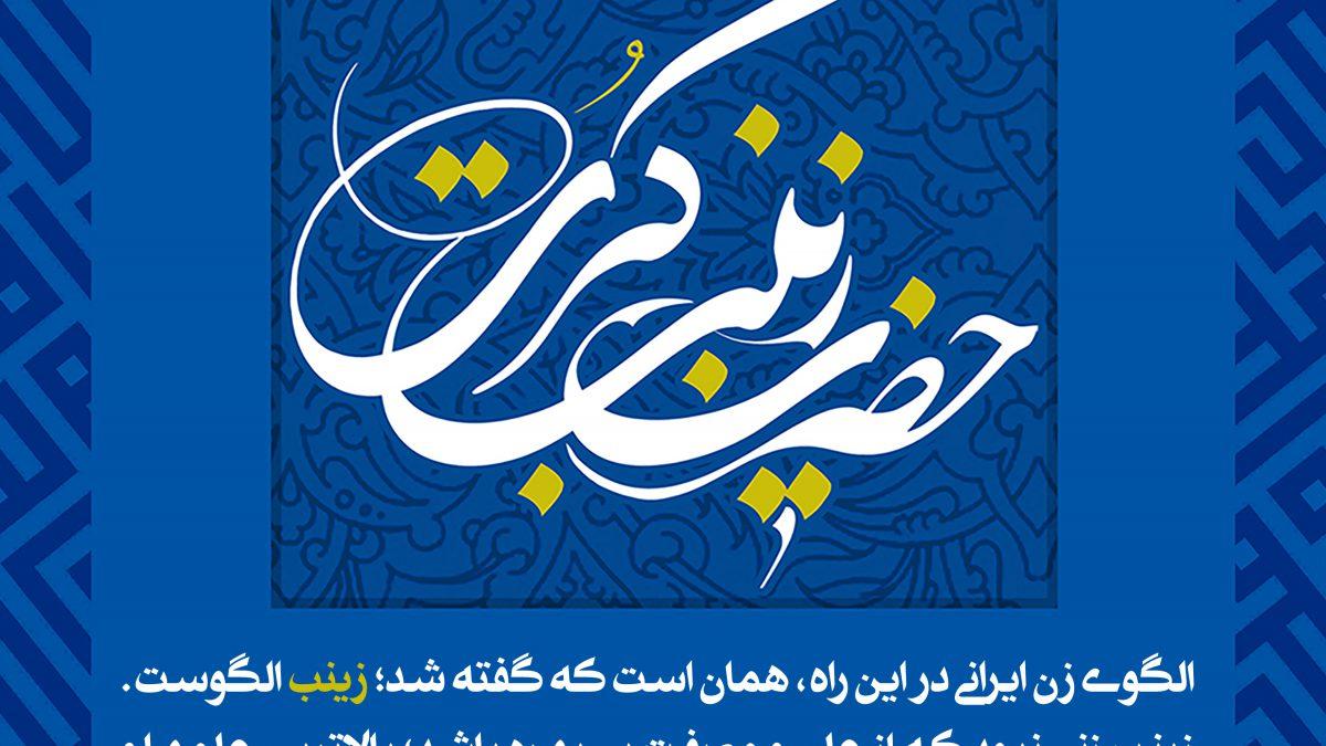 بیانات رهبری در خصوص حجاب وغیرت زنان ایرانی(بخش۲)