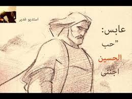 عابس ، جنگجوی صفین و رزمنده عاشورا