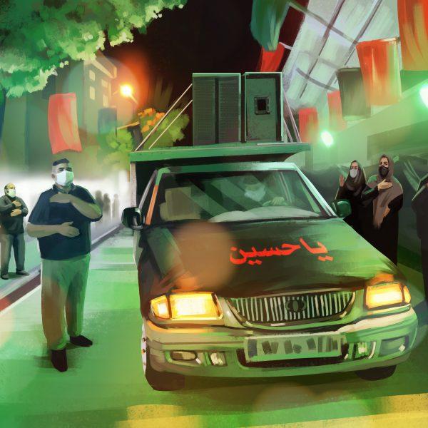 هیئت خیابانی (پوستر موشن ونقاشی دیجیتال)