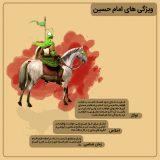 نگاهی به زندگی و شخصیت امام حسین (علیه سلام)