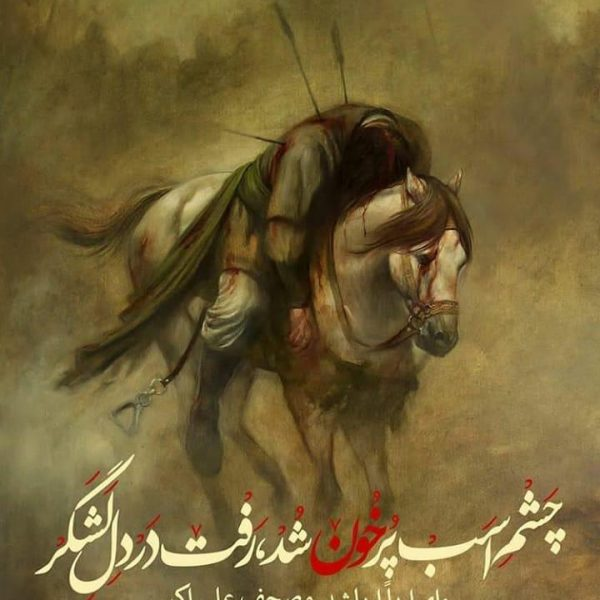 حضرت علی اکبر (علیه سلام)