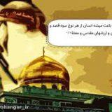 موشن عفت و غیرت در رفتار حضرت زینب