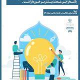 اقتصاد جوان و جهاد محور