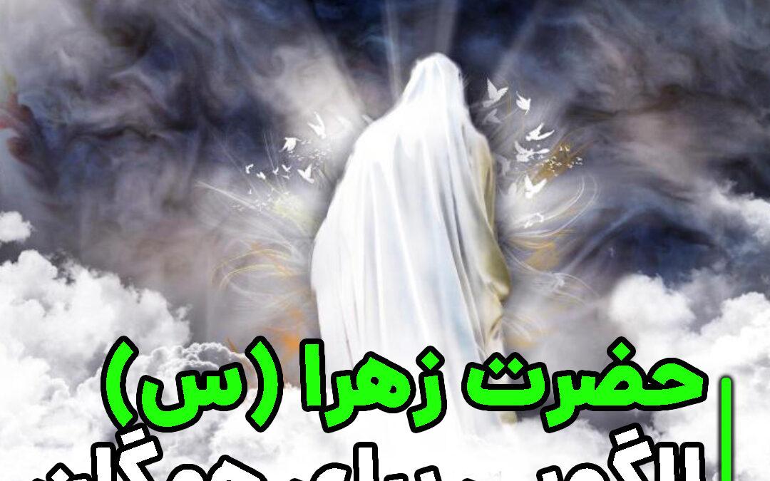 مردمداری و گذشت در سیره حضرت زهرا