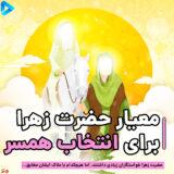 معیار حضرت زهرا برای انتخاب همسر