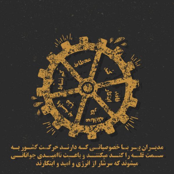چالشهای پیش روی انقلاب اسلامی و ارائه راهکار